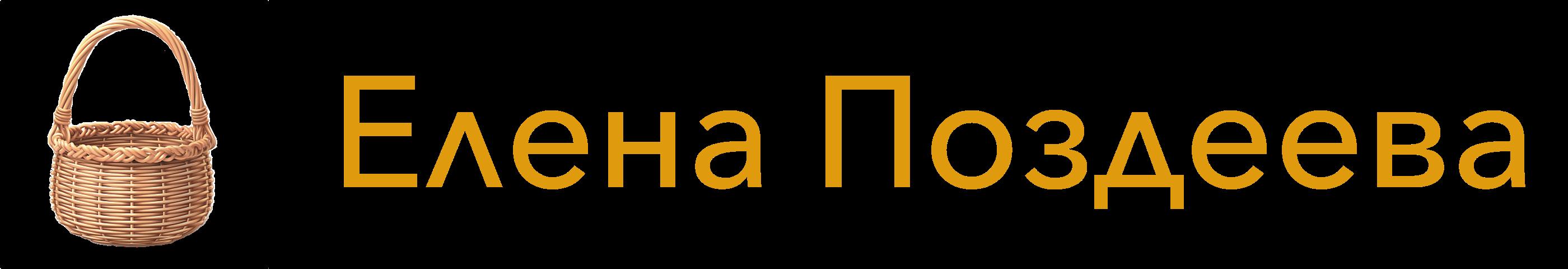 Елена Поздеева